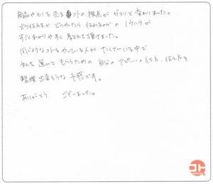 20160915-koe02