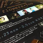 1枚のお気に入りの写真は、きっとあなたを勇気づけてくれます 福田沙織 写真展「Flowers × You 」