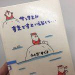 おすすめの本「サンタさん すきですといえなくて」