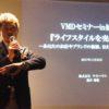 Twitter を使うと学びの幅が広がるマットのVMDセミナー in 仙台
