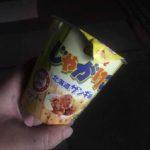 お父さんのくれた500円札、あったよ!