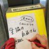さっき松岡修造さんが言ってた。「発信力は、発神力だ」って。