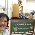 仙台発信「こくばん七夕ノート」始動の春