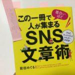 前田めぐるさんに再会『この一冊で面白いほど人が集まるSNS文章術』