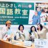 井上さんの教えてくれる国語教室。仙台文学館のすすめ