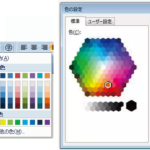 Office系(Excel、Word、PowerPoint)で作ったデータを印刷すると、なぜ変換費用が発生するのか? その1色の概念が違う
