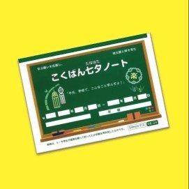 こくばん七夕ノート