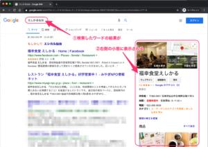 パソコンの場合:Googleで検索した時の画面