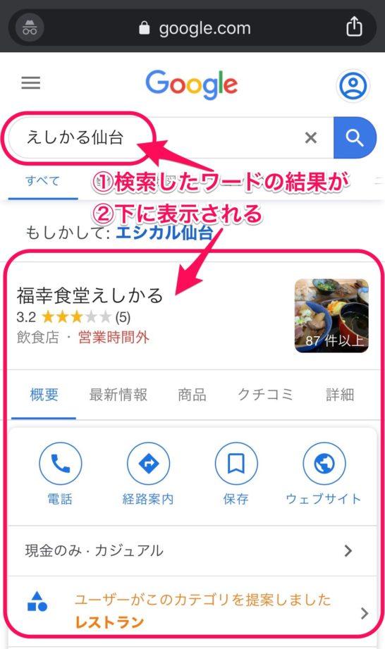 スマホの場合:Googleで検索した時の画面