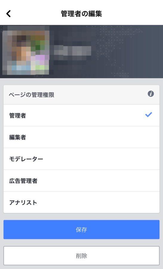 Facebookページ管理者権限を確認