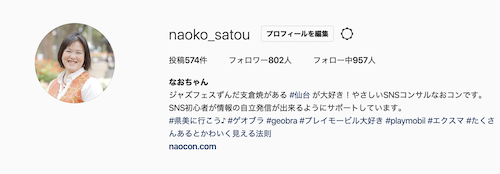 PC画面Instagramのプロフィール
