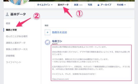 PC画面Facebookのプロフィール