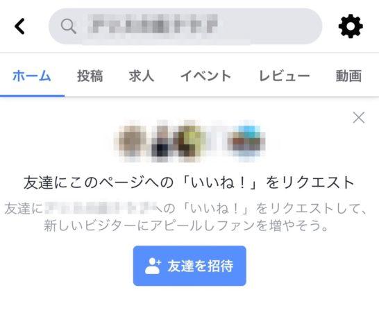 Facebookページリクエスト