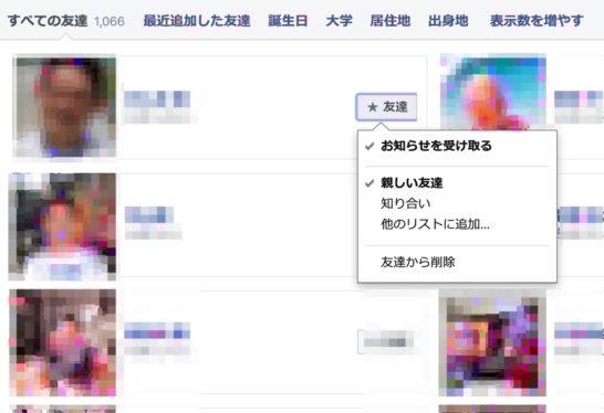 Facebookともだち