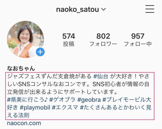 スマホ画面Instagramのプロフィール