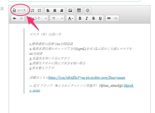 ツイートをブログに埋め込む