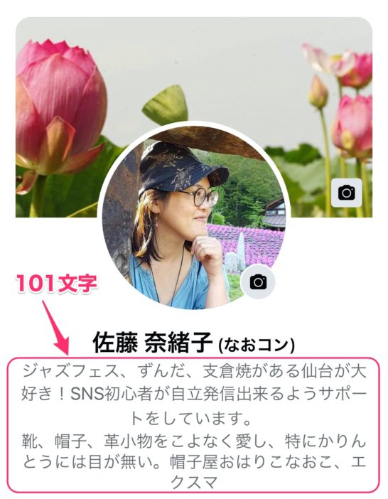 Facebookは101文字