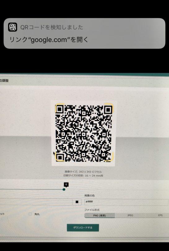カメラが自動的にQRコードを読み取る機能を利用する