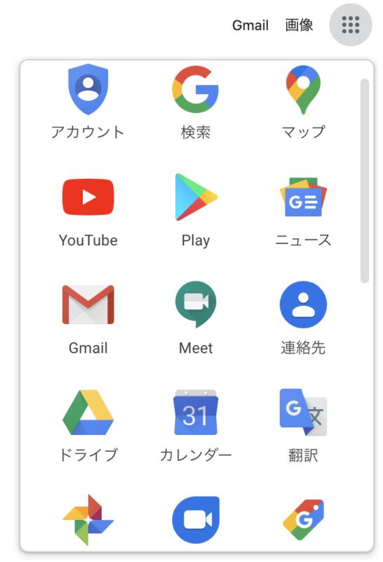 googleの提供するサービスはたくさんある