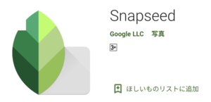 「Snapseed」Android