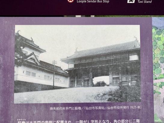 07消失前の大手門と脇櫓1925年