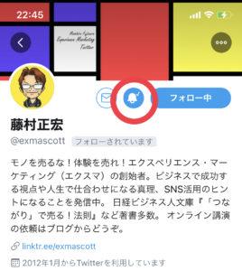 もちろんエクスマ藤村先生のツイートも必須