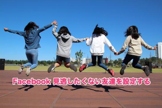 Facebookのともだち