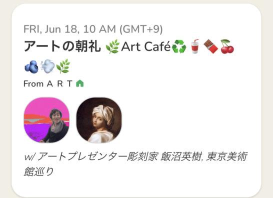 Clubhouseアートの朝礼