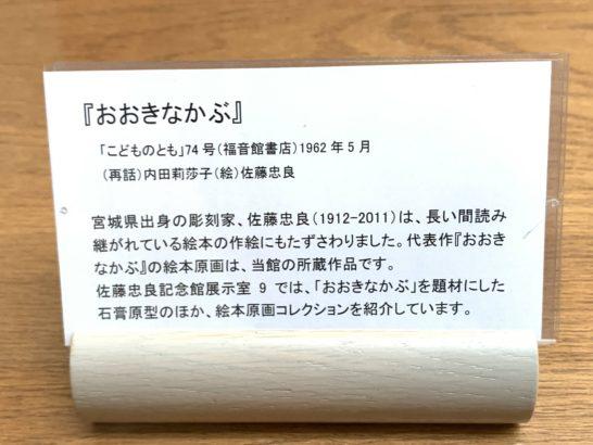 おおきなかぶ挿絵佐藤忠良さん